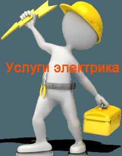Сайт электриков Таштагол. tashtagol.v-el.ru электрика официальный сайт Таштагола